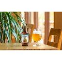 【ふるさと納税】棚田米 土佐天空の郷で作ったクラフトビール
