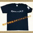 【ふるさと納税】サメウラマニアックTシャツ(ブラック) Lサ...