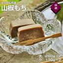 【ふるさと納税】<山椒もち 計780g>高知県 佐川町 伝統...