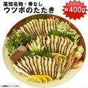 【ふるさと納税】<うつぼのタタキ(約400g)薬味・たれ付>...