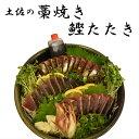 【ふるさと納税】<麦藁焼 特選鰹のたたき 1〜3節(