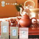 【ふるさと納税】<青茶(半発酵茶)3種セット> 高知県 佐川...