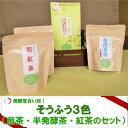 【ふるさと納税】<そうふう3色(煎茶・半発酵茶・紅茶のセット...