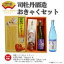 【ふるさと納税】<司牡丹酒造 おきゃくセット>【日本酒】ベク...