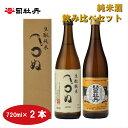【ふるさと納税】<司牡丹酒造 純米酒飲み比べ(720ml×2...