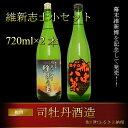 【ふるさと納税】<司牡丹酒造 維新志士セット・小>【日本酒】...