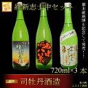 【ふるさと納税】<司牡丹酒造 維新志士セット・中>【日本酒】...
