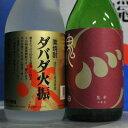 【ふるさと納税】Hmm-06 四万十川の地酒セットE
