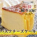 【ふるさと納税】Bmu-36 バスクチーズケーキ ~四万十の米粉入り~