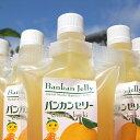 【ふるさと納税】柑橘「河内ばんかん」果汁で作ったゼリー8個セ...