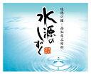 【ふるさと納税】高知県三原村「特別栽培米」水源のしずく(真空...