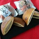 【ふるさと納税】[0910]洋菓子職人が作るどら焼き 8個セ...