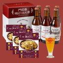 【ふるさと納税】A25-20 門司港地ビール6本+焼きカレー...