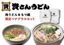 【ふるさと納税】SK03-R20 資さん 肉うどん(5人前)...