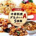 【ふるさと納税】小倉飯店 中華料理グルメセットA 5種類 1袋2人前×11袋(約22人前)チャーハン