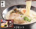【ふるさと納税】博多長浜ラーメン10食