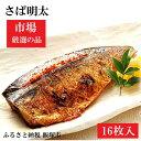 【ふるさと納税】【A-057】魚市場厳選 さば明太(16枚)...