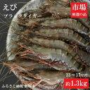 【ふるさと納税】【A-314】魚市場厳選 ブラックタイガー(
