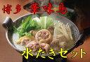 【ふるさと納税】【A5-045】福岡「華味鳥」水たきセット(3〜4人前)