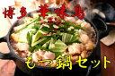 【ふるさと納税】【B054】福岡「華味鳥」もつ鍋セット(3〜4人前)