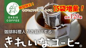 【ふるさと納税】【A-189】期間限定でオアシスブレンド15袋増量!きれいなコーヒードリップバッグ(7種・105袋+15袋)