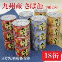 【ふるさと納税】【A-130】九州産 さば缶詰 18缶セット...
