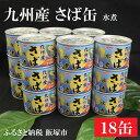 【ふるさと納税】【A-133】九州産 さば缶詰 水煮 18缶...