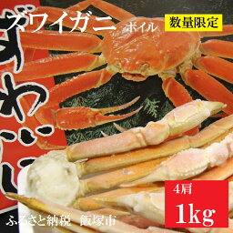 【<strong>ふるさと納税</strong>】【A7-005】魚市場とコラボ!ボイルズワイガニ4肩 1kg