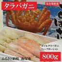 【ふるさと納税】【B-002】魚市場とコラボ!ボイルタラバハ...