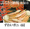 【ふるさと納税】【A060】魚市場とコラボ!ボイルズワイガニ4肩 1kg