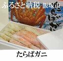 【ふるさと納税】【C009】魚市場とコラボ!ボイルタラバハーフポーション800g...