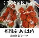 【ふるさと納税】【A154】青果市場厳選 福岡県特産!あまお...
