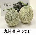 【ふるさと納税】【A5-003】九州産マスクメロン(温室 2玉)