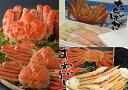 【ふるさと納税】【D5-009】魚市場厳選 ずわいがに&たらばがに食べ比べ