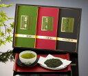 【ふるさと納税】八女星野茶詰合せ「星乃絆」☆八女星野産の煎茶・深蒸し茶・かぶせ茶各80g入りです