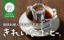 【ふるさと納税】【B029】きれいなコーヒードリップバッグ(...