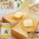【ふるさと納税】国産もち蜂蜜【1kg】養蜂一筋60年自慢の一...