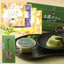 【ふるさと納税】八女茶いっぷくセット(玉露プリン3ヶ入り×2...
