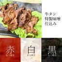 【ふるさと納税】博多もつ焼き三昧 福袋&牛タン特製味噌仕込み