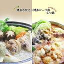 【ふるさと納税】博多もつ鍋(チーズとトマトのローマ風)&水炊...