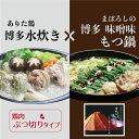 【ふるさと納税】博多もつ鍋(まぼろしの味噌)&水炊きセット(...