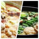 【ふるさと納税】博多もつ鍋2種セット(味噌味&チーズとトマト...