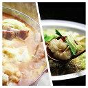 【ふるさと納税】博多もつ鍋2種セット(和風醤油&チーズとトマ...