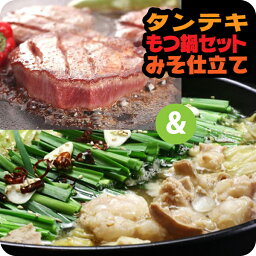 【<strong>ふるさと納税</strong>】厚切り<strong>牛タン</strong>ステーキ&博多もつ鍋(まぼろしの味噌仕立) 送料無料 国産牛モツ 福岡