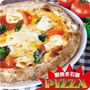 【ふるさと納税】本格薪焼き石窯ピザ3枚セット(マルゲリータ・