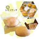 【ふるさと納税】果汁たっぷりコロコロ『プチレモンケーキ』20