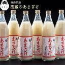 【ふるさと納税】大正の創業より100年 酒蔵のあまざけ(麹仕...