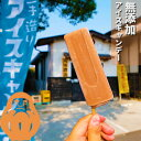 【ふるさと納税】酒蔵手づくりの無添加アイスキャンデー チョコ...