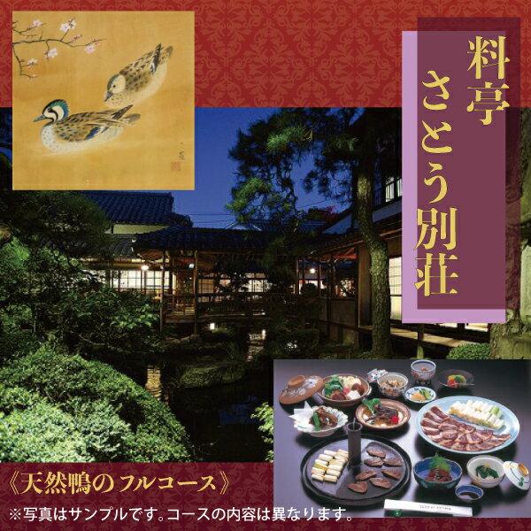 【ふるさと納税】料亭さとう別荘「天然鴨のフルコー...の商品画像