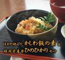 【ふるさと納税】博多地鶏かしわ飯&ひのひかりセット